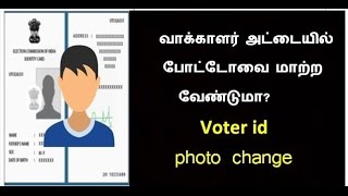 election id card