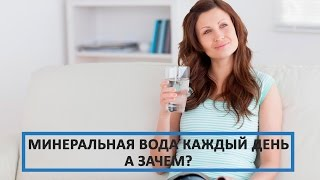 Как правильно пить минеральную воду?