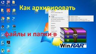 как архивировать файлы и папки в WinRAR  (решение проблемы пункта