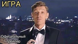 Игра | Официальный трейлер (2019) Павел Воля