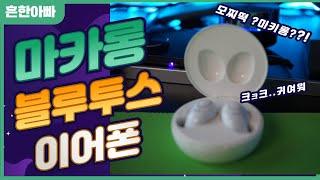 (자막오타주의)(광고x) 마카롱같이 예쁜 이어폰 소개합…