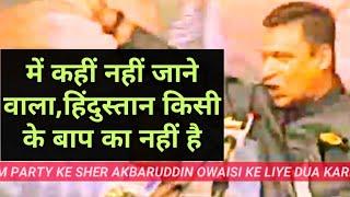 AIMIM PARTY MLA Akbaruddin owaisi ki shandar hosla bharne wali speech
