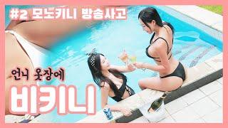 [텐션언니] 수영복 인생사진찍는 꿀팁 2부 #휴양지룩 …