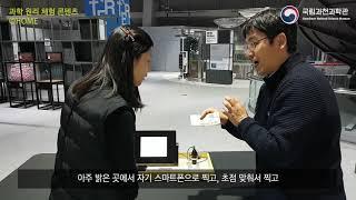 [과학원리체험@HOME] 시즌2 - 디지털 현미경 2부…