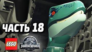 LEGO Jurassic World Прохождение - Часть 18 - ТУХЛЫЕ ЯЙЦА