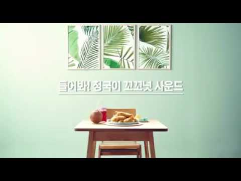 Jungkook quảng cáo gà rán  ❤❤❤❤❤