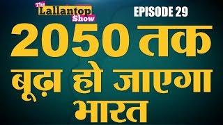 जनसंख्या नियंत्रित करनी है तो बांग्लादेश से सीख ले भारत।Lallantop Show | 23 Aug