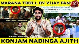 Ajith Marana Troll | வெச்சி செஞ்ச தளபதி ரசிகன்