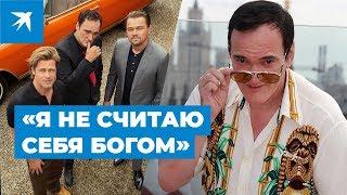 Квентин Тарантино в России представляет новый блокбастер «Однажды … в Голливуде