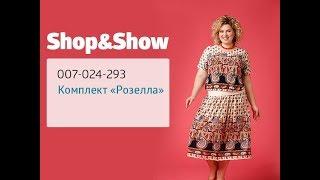 Комплект «Розелла». Shop & Show (Мода)