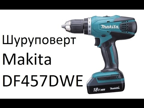 РоботунОбзор: Шуруповерт Makita DF457DWE