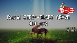 【カラオケ】Round ZERO~BLADE BRAVE/相川 七瀬