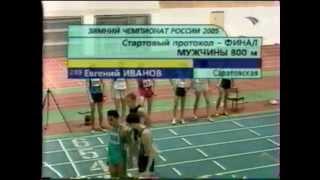 Легкая Атлетика 2005 ЧР 800м финал