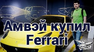 Амвэй купил Ferrari - Влог