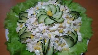 Шикарный,праздничный салат из  копченой курицы.