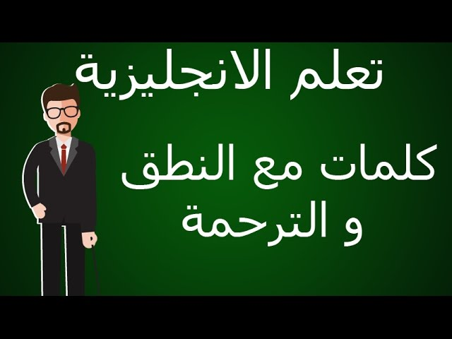 كلمات انجليزية مترجمة بالعربية Youtube
