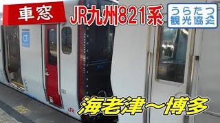 【祝デビュー】JR九州821系 右手車窓(海老津⇒博多) Train Side View