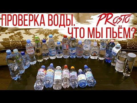 PRosto Еда. Проверка воды... Что мы пьем??? Опасная вода...