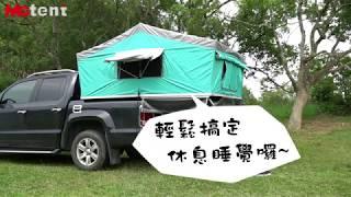 瑪奇多車頂帳|120秒輕鬆展開車頂帳|Open the rooftop tent|Only 120sec