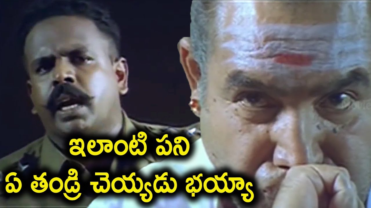 ఇలాంటి పని ఏ తండ్రి చెయ్యడు భయ్యా | Surya , Vijaya kumar Telugu movie Intresting Scenes | MTC