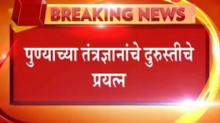 Video Mumbai Aurangabad Flight Delay By Bird Hit download MP3, 3GP, MP4, WEBM, AVI, FLV Oktober 2018