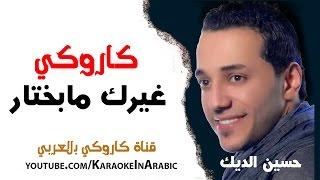غيرك مابختار كاروكي كاملة مع الكلمات - حسين الديك كاروكي - arabic karaoke - كاملة