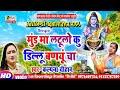शिवरात्रि स्पेशल   मुंडमा लटुलो को टिला बंनु चा   Kalpana Chauhan   Mundma Latulo Ko Tila Banu Chaa Whatsapp Status Video Download Free