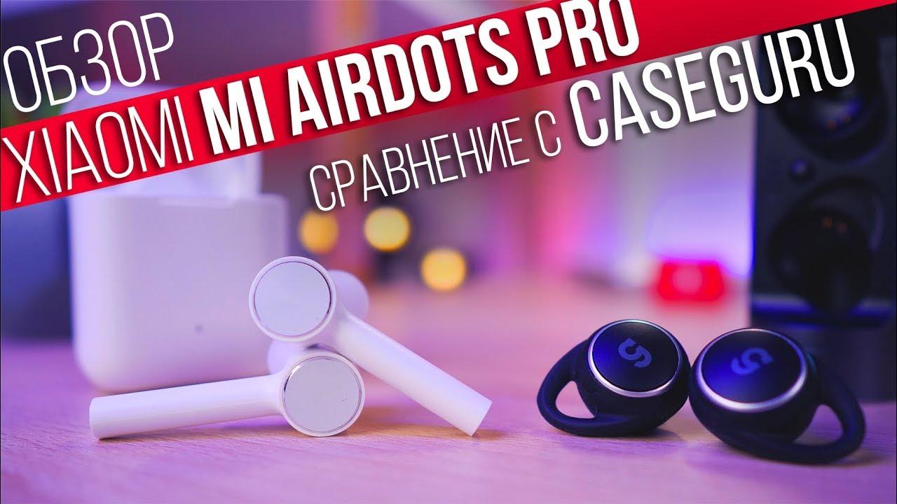 Разношу Xiaomi Mi True Wireless / AirDots Pro