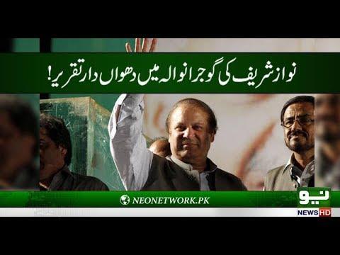 Nawaz Sharif's Speech at Gujranwala FULL   GT Road Rally