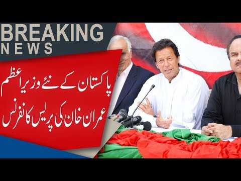 Imran Khan First Press Conference After Winning Election 2018
