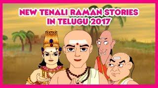 New Tenali Raman Stories In Telugu | పిల్లలు కథలు తెలుగు | Telugu Stories For Kids