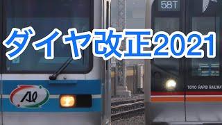 【ゆっくり解説】東京メトロ東西線、東葉高速鉄道線ダイヤ改正2021