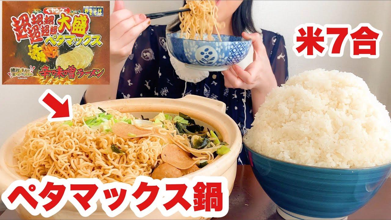 【大食い】トラブル発生?!ペタマックスを鍋つゆ代わりにする大食い主婦の回