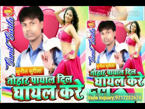 तोहार पायल दिल घायल करे    Tohar Payal Dil Ghayal Kare    Sunil Surila    Popular Bhojpur Song 2017