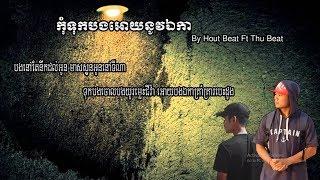 កុំទុកបងអោយនូវឯកា kom tok bong oy nov eak ka lyrics - Hout beat ft thu beat