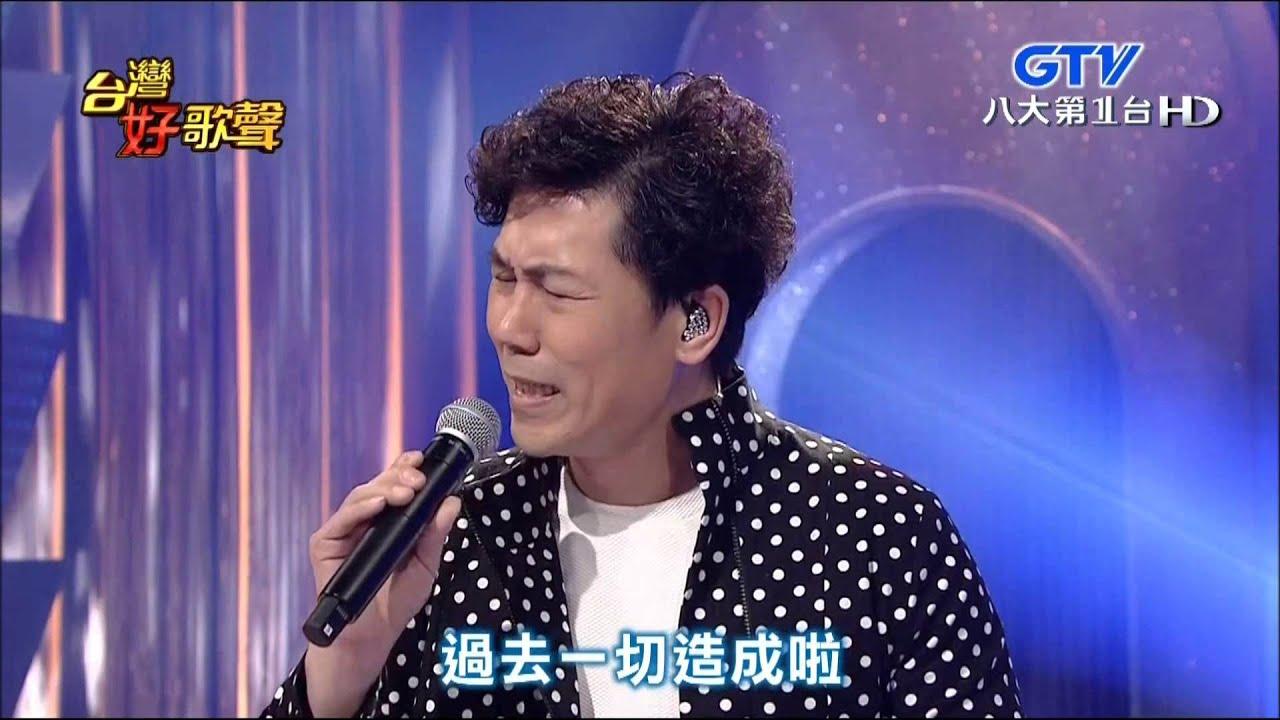 2015.06.27 臺灣好歌聲【金曲歌王】羅時豐-不曾說愛你 - YouTube