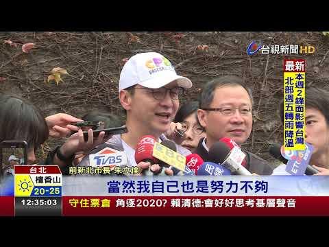 立委補選失利朱立倫:初選紛擾造成反感