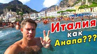 Пляжная ИТАЛИЯ – это Анапа или Крым? Море в Италии: Амальфи и Амальфитанское побережье!