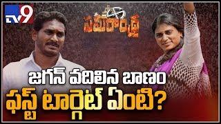 Samarandhra: టీడీపీ ని టార్గెట్ చేయడం మొదలు పెట్టిన షర్మిల - TV9