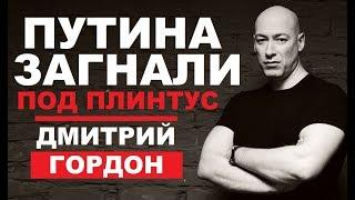 ПРИЕХАЛИ, ПУТИНА ЗАГНАЛИ ПОД ПЛИНТУС, Я СМЕЮСЬ - Дмитрий Гордон - 19.02.2018