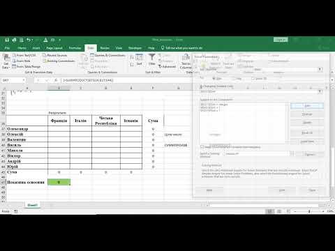 Лабораторна 6: Задача про призначення в Excel.