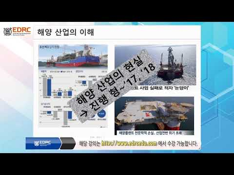 「EDRC 엔지니어링 교육」 해양 산업의 공정관리(Offshore Project Management)(Preview)