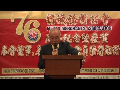 槟城福商公会成立76周年