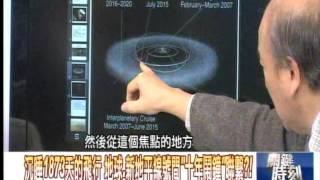 航向太陽系邊緣的冥界1040102-04