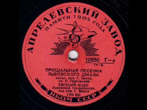 Eugeniusz Bodo & Henryk Wars Orchestra  - Tylko we Lwowie (Walzer)