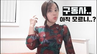 Cover images 영어회화 팁 3탄: 구동사 정리-OUT