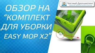 """Обзор """"Набора для уборки из швабры и ведра на колесиках Easy mop x2"""""""