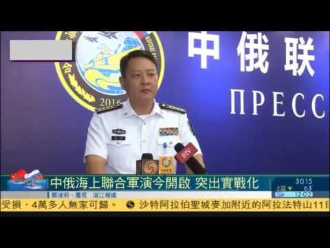 俄罗斯舰船抵达湛江军港 开启中俄海上联演 Chinese Navy