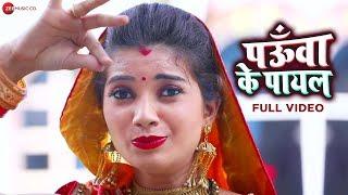 पऊंवा के पायल Pauwan K Payal Full W Raja Babloo Mishra Satya Savarkar