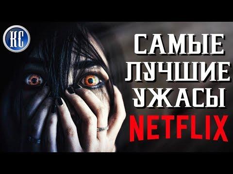 ТОП 8 САМЫХ СТРАШНЫХ ФИЛЬМОВ УЖАСОВ NETFLIX | КиноСоветник - Ruslar.Biz